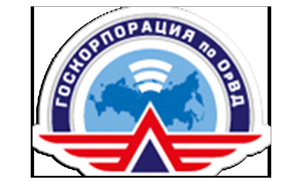 ФГУП Госкорпорация по ОрВД