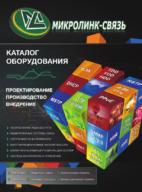 Каталог оборудования Микролинк-связь